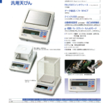 AND 校正用分銅内臓型汎用天びん
